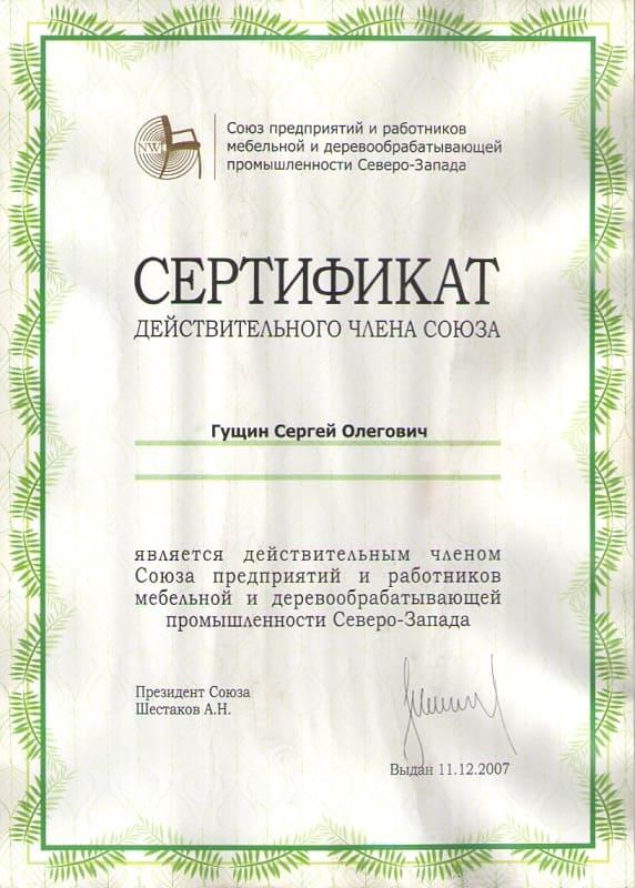 Сертификат действительного члена Союза предприятий и работников мебельной и деревообрабатывающей промышленности Северо-Запада 2007